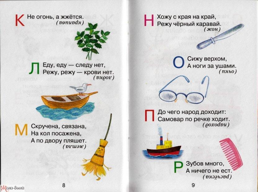 Пасхой, загадки для детей с ответами и картинками распечатать