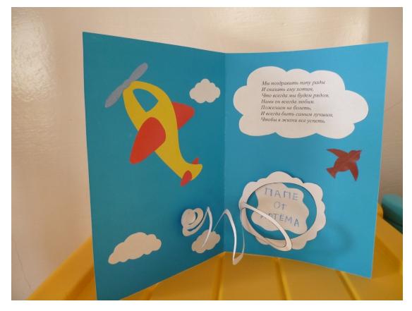 Открытка с днем рождения папе с детьми, открытки для