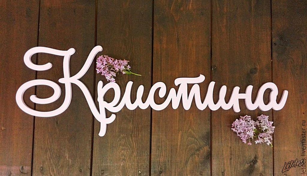 Поздравления, картинка с надписью именем кристина