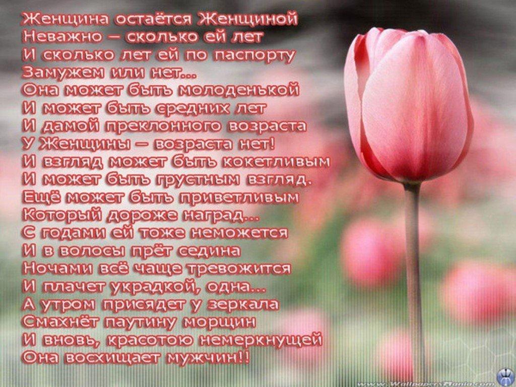 Стихи открытки о женщине, любви