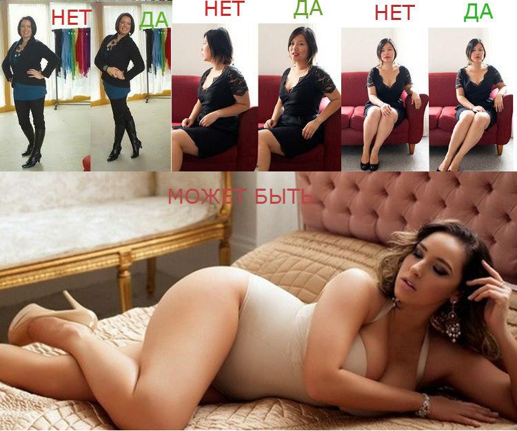 Сексуальные позы с фото для полных, фото девушки модели эротика лада