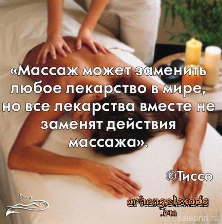 Картинки массажа с текстом