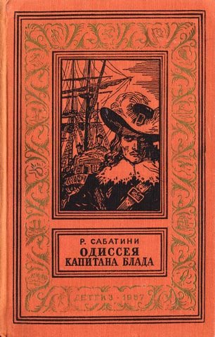 «Одиссея капитана Блада» (англ. Captain Blood: His Odyssey) — приключенческий роман Рафаэля Сабатини, первоначально издан в 1922 году. Приключения капитана Блада оказались настолько популярны, что Сабатини написал ещё две книги-продолжения: «Хроника капитана Блада» и «Удачи капитана Блада». Роман неоднократно экранизировался.