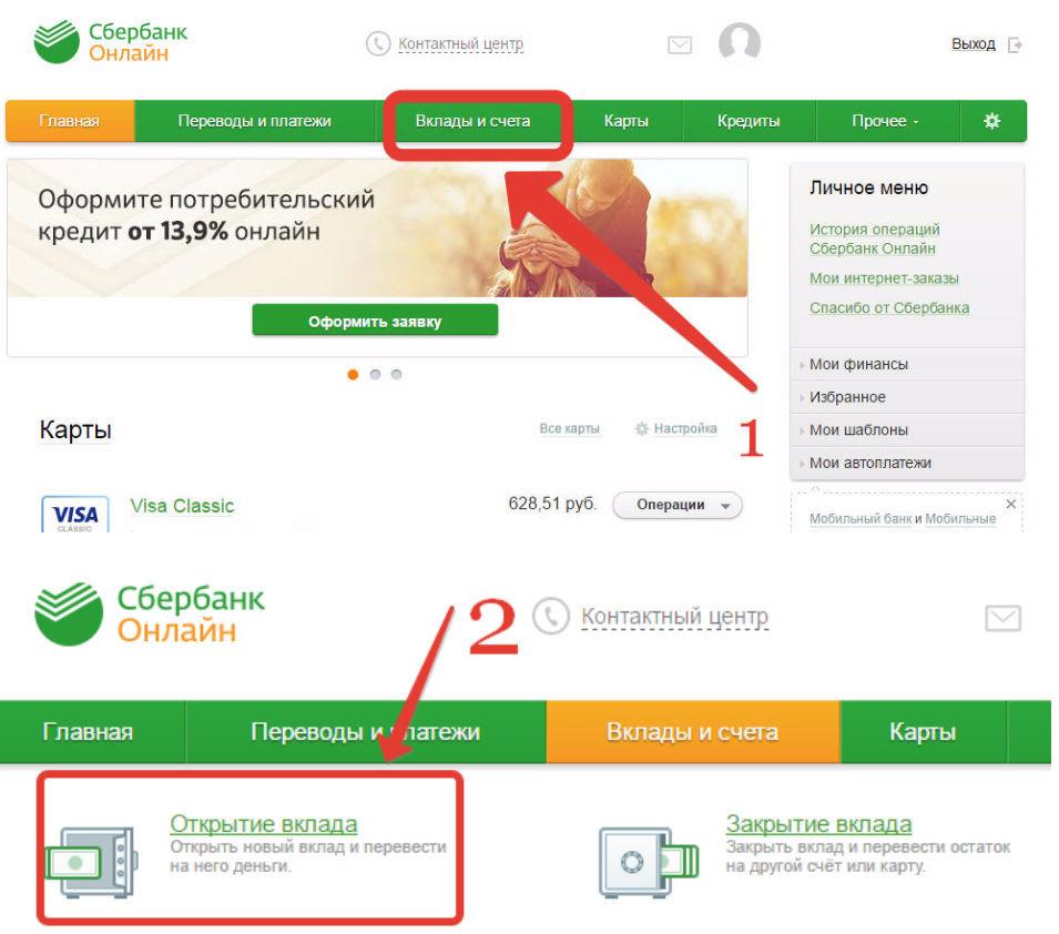 Оформление вклада в «Сбербанк онлайн»