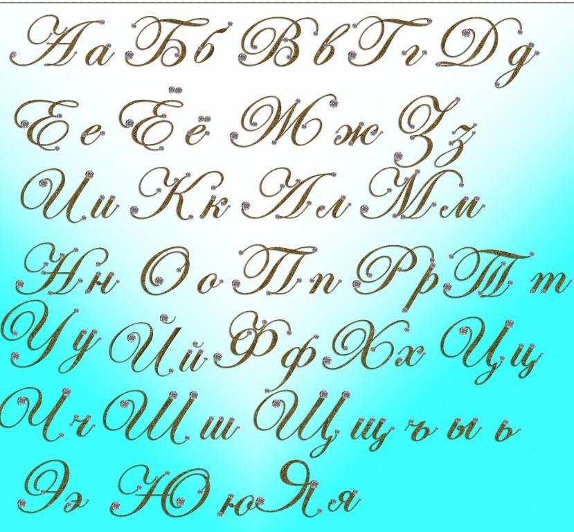 Красивый шрифт алфавит русских букв для открытки, новые надписями