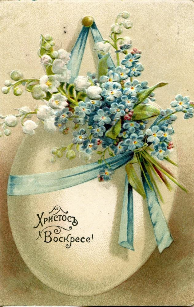 Старинные открытки с пасхой христовой красивые