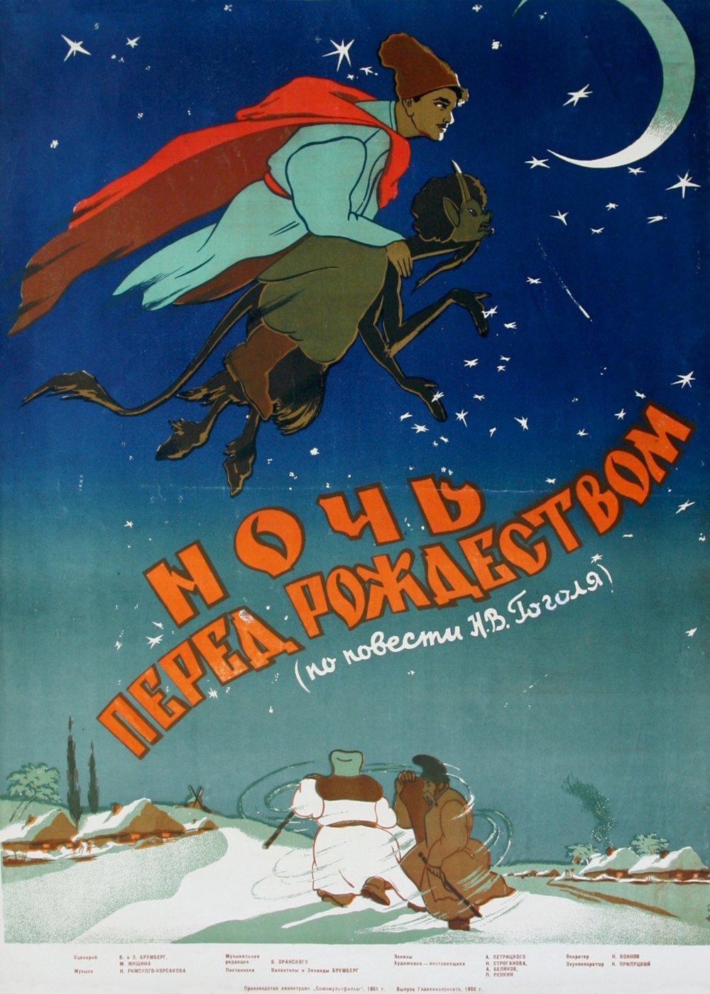 Картинки ночь перед рождеством гоголя мультфильм