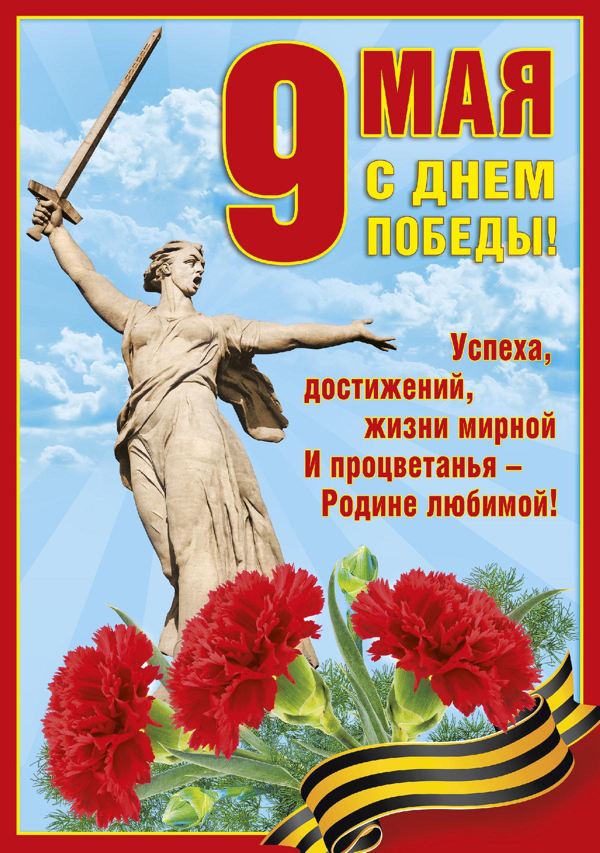 возвращении домой плакат открытка 9 мая птица