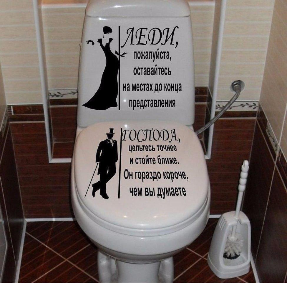 Смешная картинка в туалет