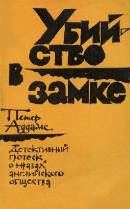 Петер Аддамс (Борис Дьяченко), библиография, скачать произведения fb2
