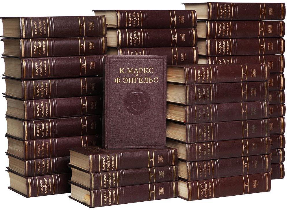 Маркс Карл, Энгельс Фридрих. Сочинения (2-е издание) 50 томов скачать в pdf