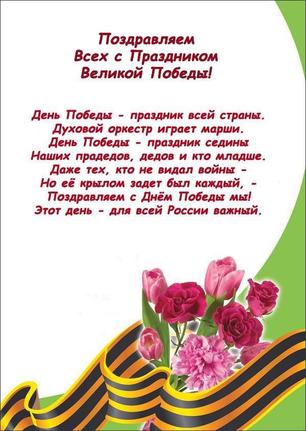 Поздравление с 9 мая ветеранам открытки, спасибо