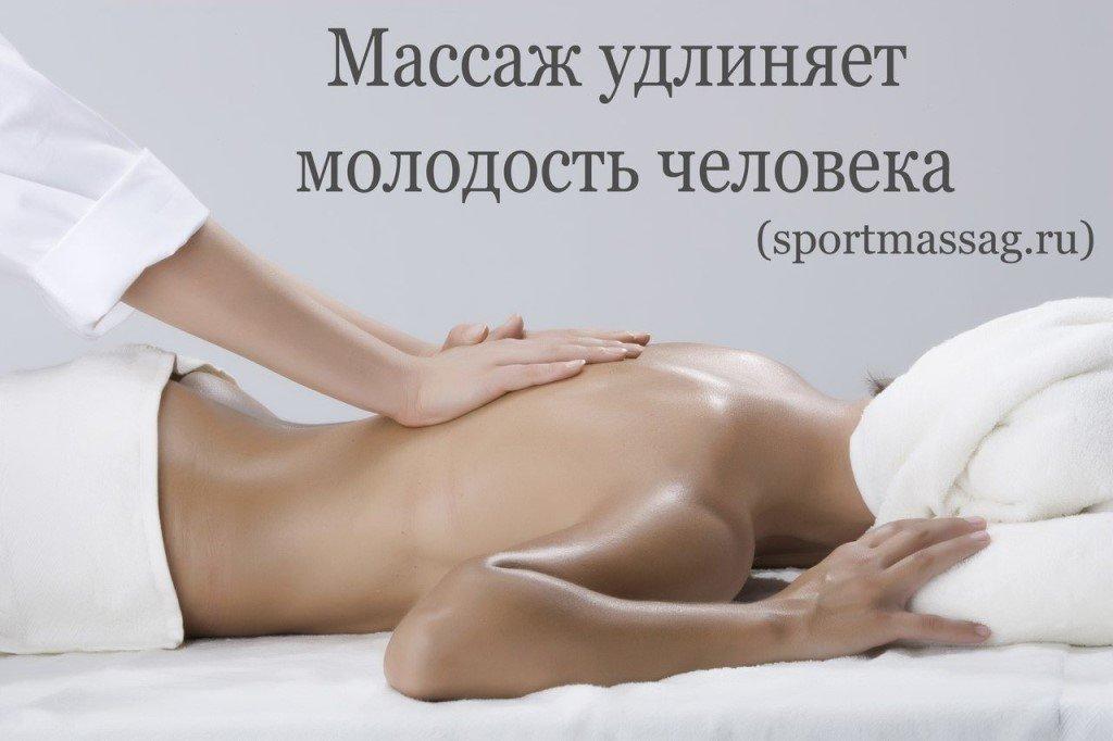 Прикольные картинки про массаж и похудение