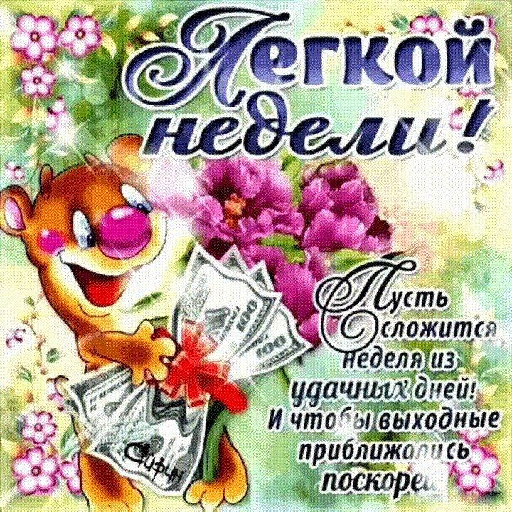 Поздравления по дням недели открытки
