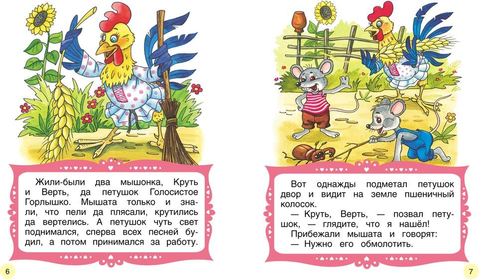 остались читаем по картинкам на украинском белая как