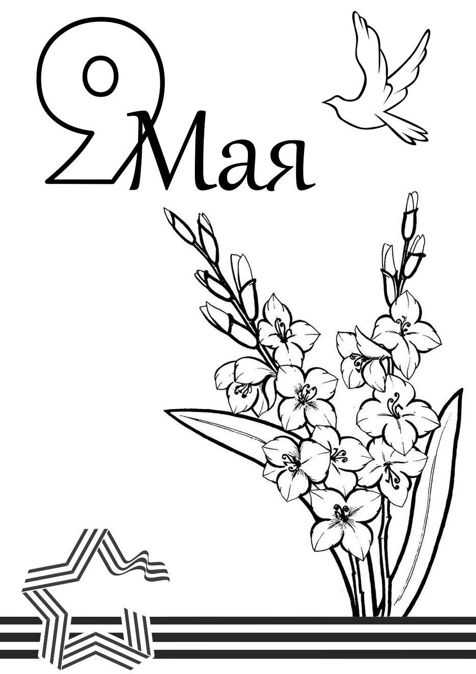 Рисунок на открытку с 9 мая