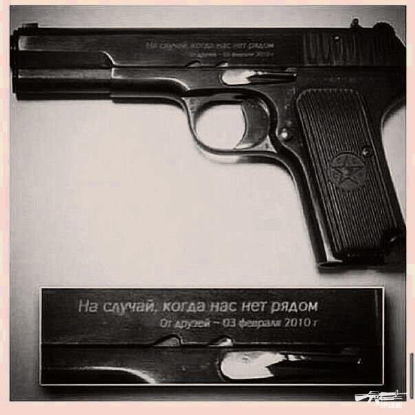 Картинки пистолет с надписями, анимации
