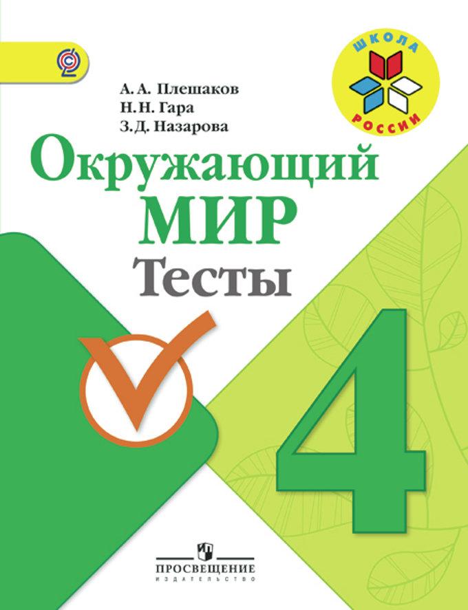Решебник Школа Росии 4 Класс