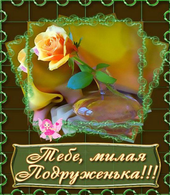 Днем, открытка спасибо милая подружка с пожеланиями