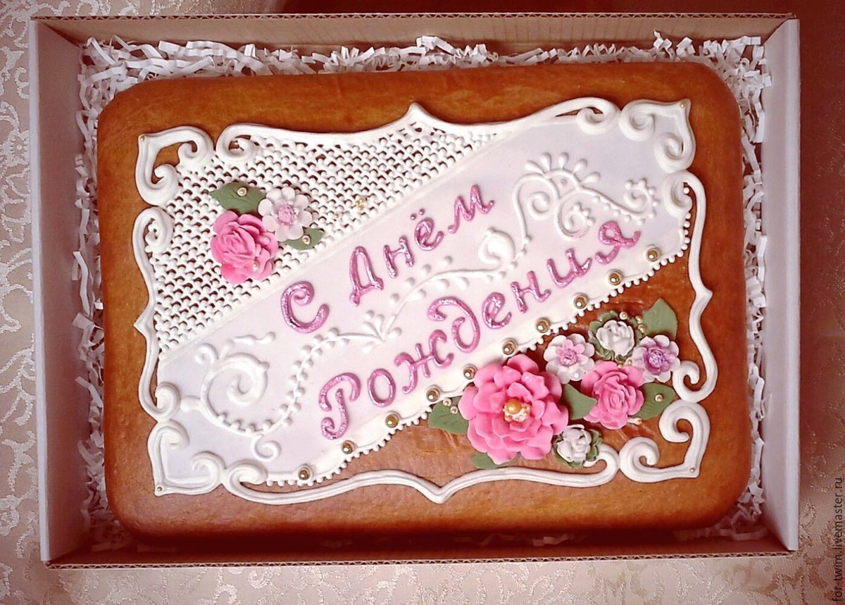 Пряник открытка на день рождения, красивые