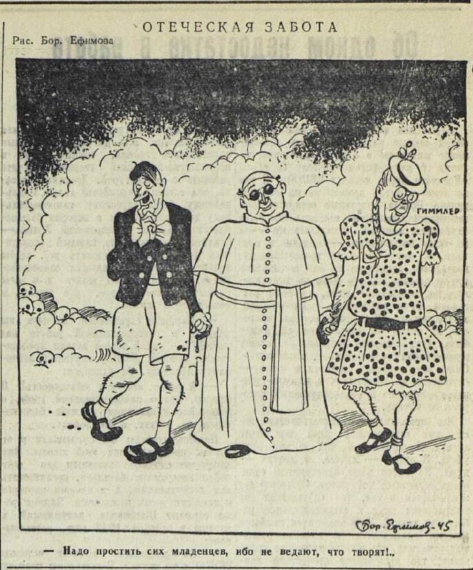 «Красная звезда», 22 марта 1945 года