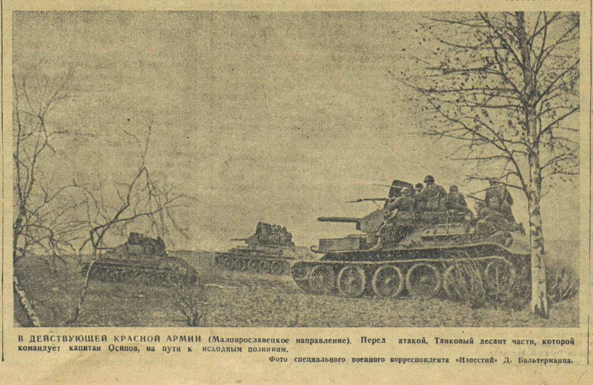 «Известия», 5 ноября 1941 года