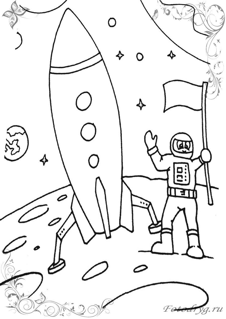 адрес рисунок на тему поздравление космонавту карандашом вот спустя часик-другой