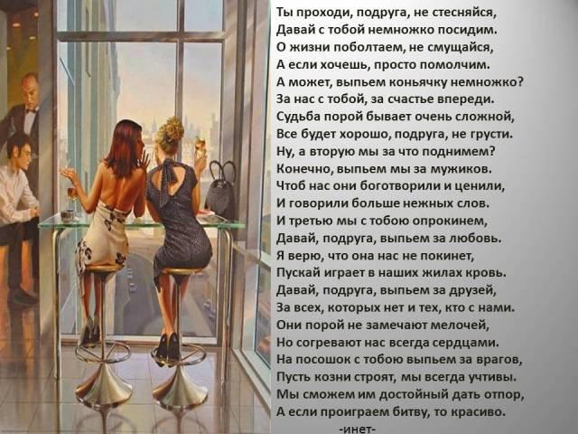 трогательные стихи для подруги просто так до слез