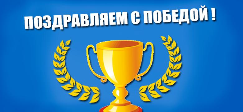 поздравления спортивных побед в стихах того