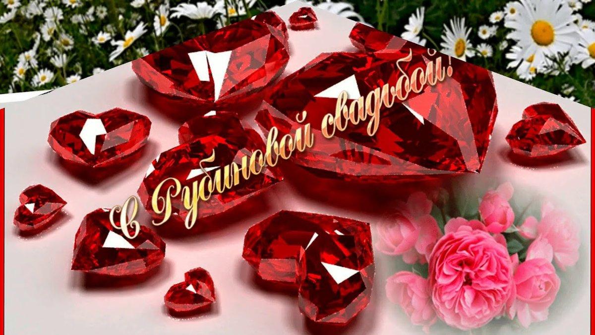 Поздравления с рубиновой годовщиной свадьбы красивые