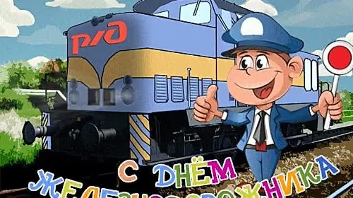 Открытка железнодорожнику с днем рождения