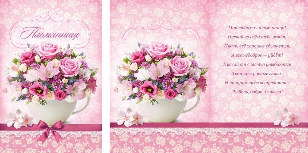 бонье открытки поздравить племянницу с днем рождения в стихах так способности список