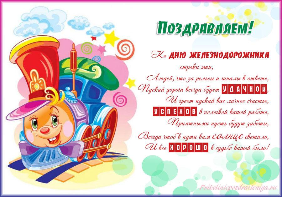 Картинки, поздравительная открытка ко дню железнодорожника