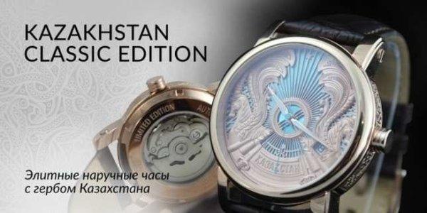 30ff9a7b Часы с гербом Казахстана. Часы Патриот с гербом Казахстана | Сайт  производителя.