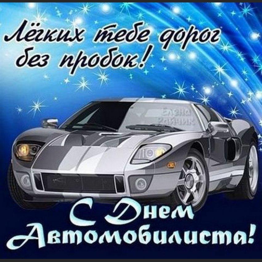 Поздравление с днем автомобилиста открытку