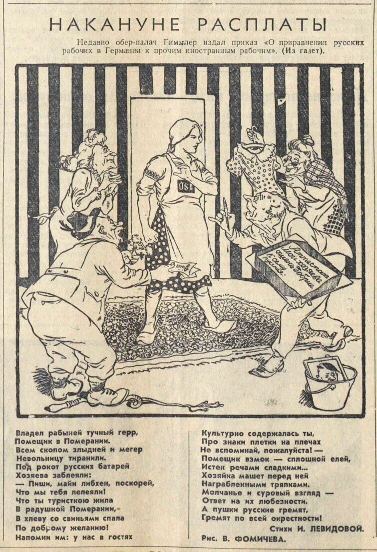 «Комсомольская правда», 27 марта 1945 года