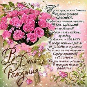 открытка картинка с днём рождения женщине
