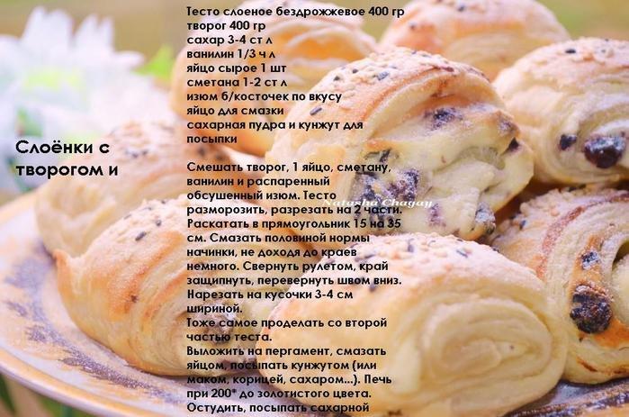 рецепт со слоеным тестом рецепт с фото пошаговый