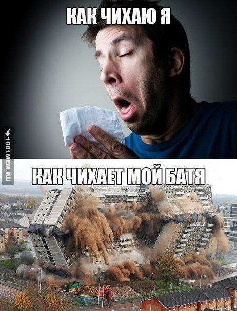 1001 Мем | Новости - Приколы - Комиксы - Мемы