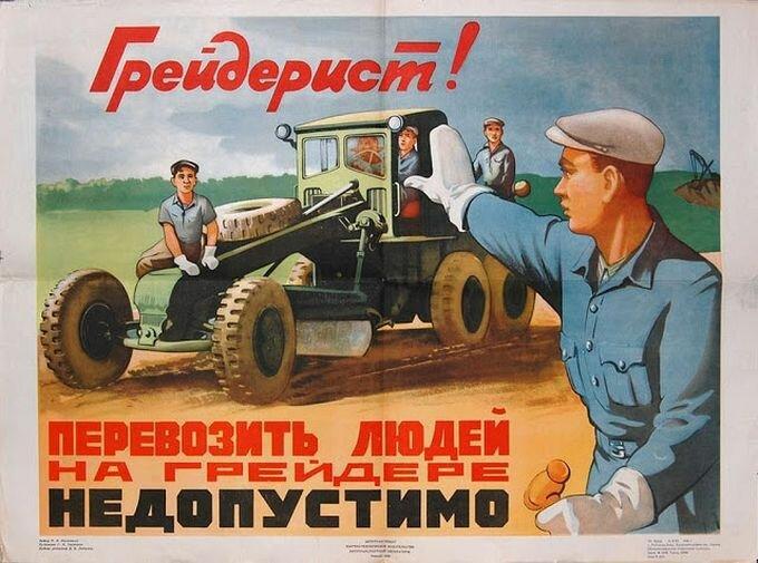Фото: Взгляд в прошлое: советские агитационные плакаты и реклама (Фото)
