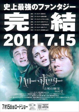 Гарри Поттер и Дары смерти. Японский постер