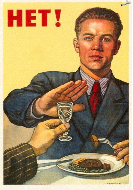 Оригинальный плакат советский плакат «Нет!»