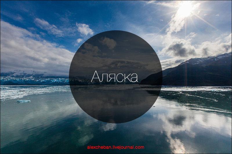 Такая впечатляющая Аляска...