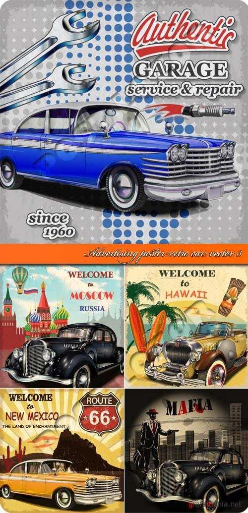 Векторные ретро постеры на автомобильную тематику