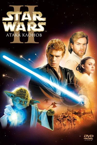 Звездные войны: Эпизод 2 – Атака клонов (2002) смотреть онлайн бесплатно