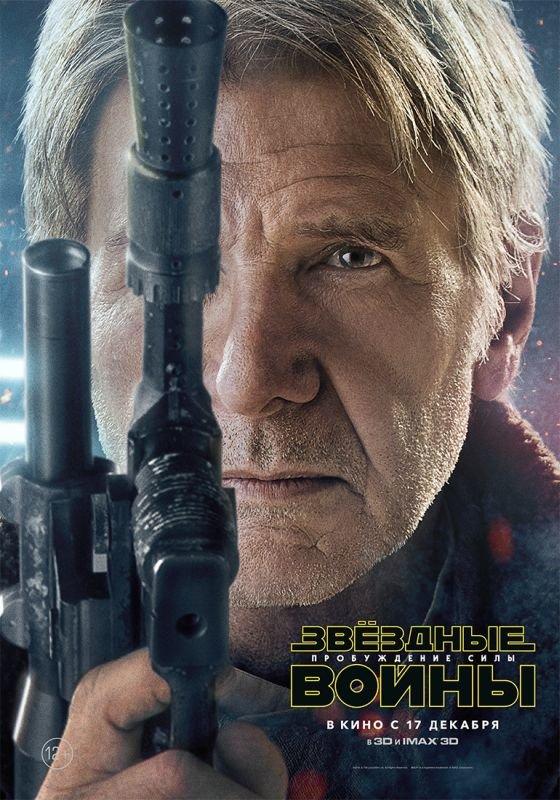 Звёздные войны. Эпизод VII: Пробуждение Силы (2015)