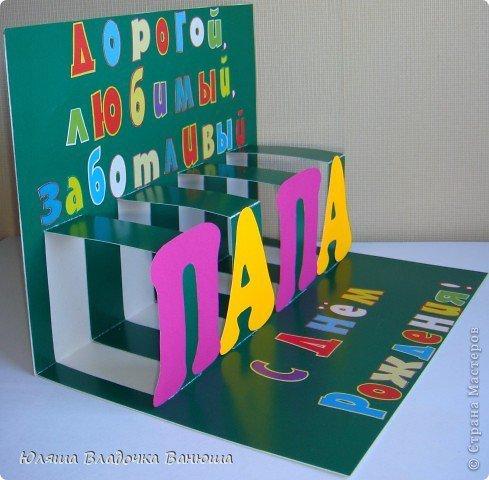 Открытка сделанная ребенком к дню рождению папы
