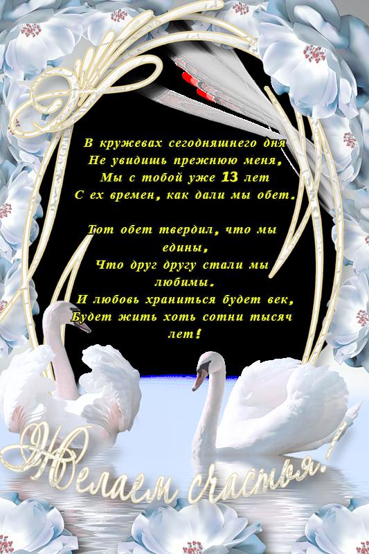 Дочерей, открытка на годовщину свадьбы 13 лет жене