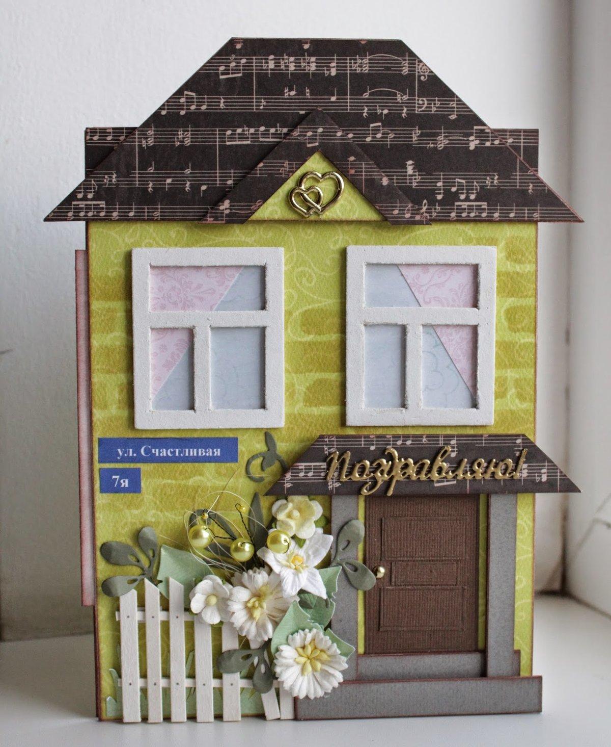 Открытка с домом для свадьбы, картинки днем рождения