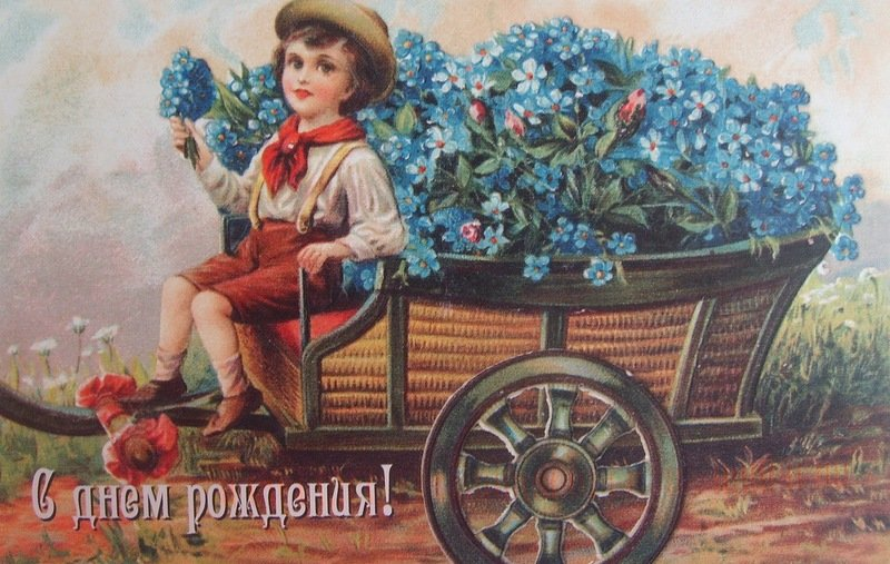 Красивые картинки, открытки день рождения винтажные открытки женщине